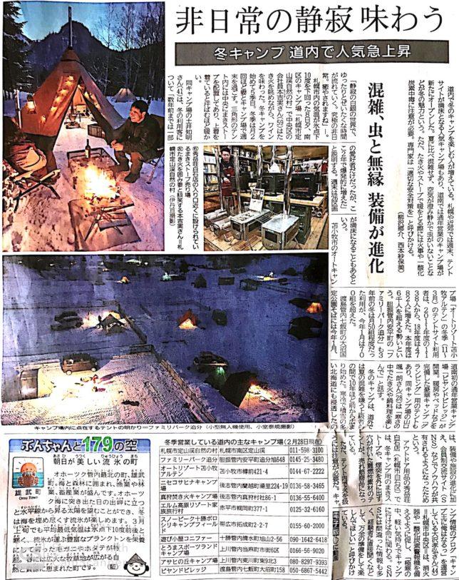 冬キャンプの人気を伝える新聞記事