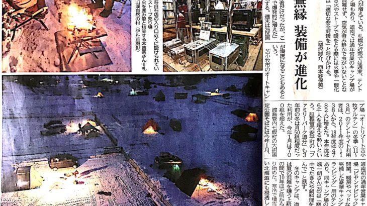 北海道で冬キャンプが人気上昇、地元紙が大きく伝える