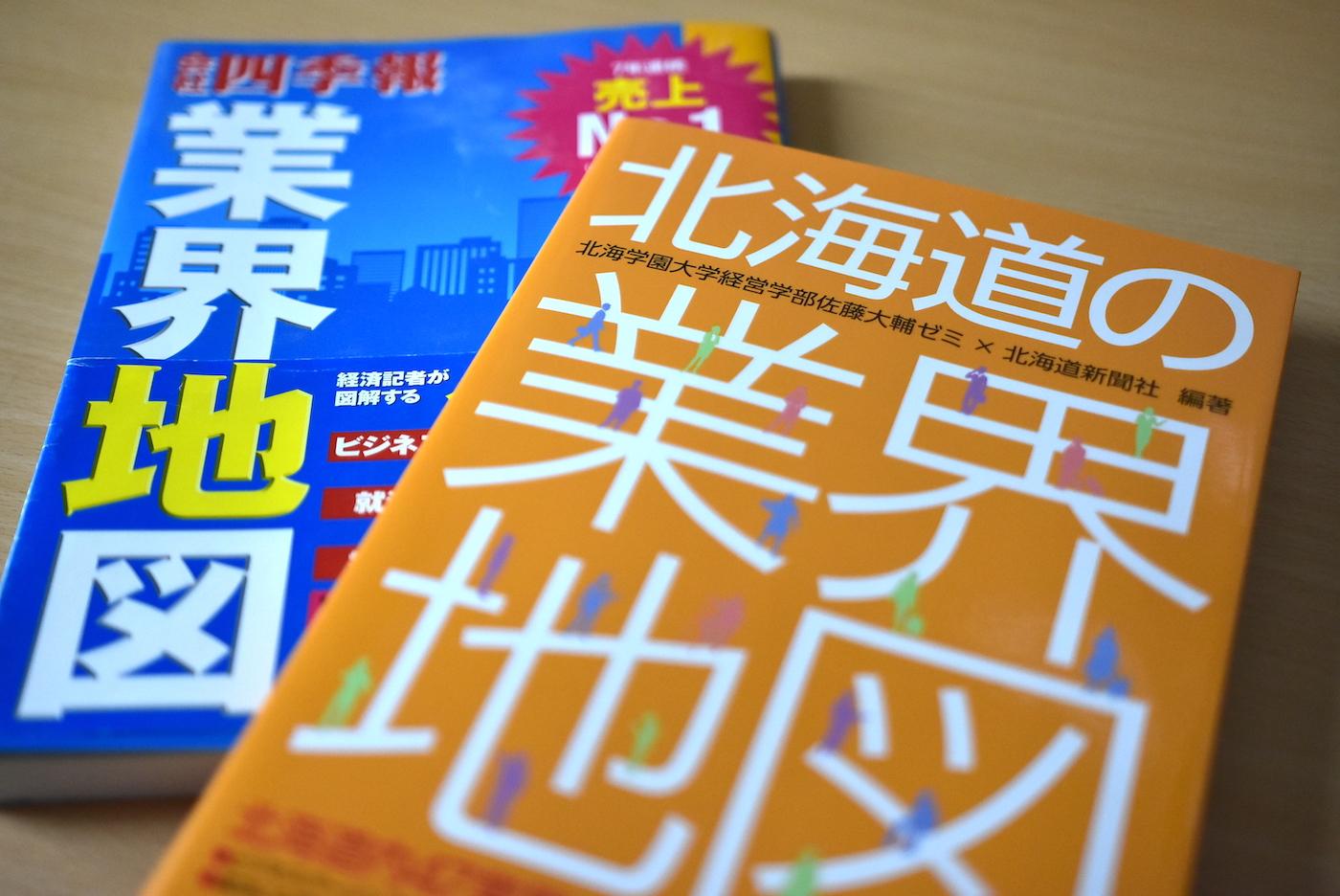 北海道の業界地図、表紙