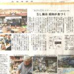 北海道新聞の朝刊で新連載「来て見て食べて 道の駅」がスタート!