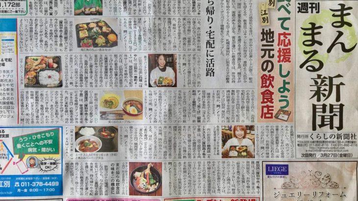 「まんまる新聞」がコロナ対策の地元応援記事を掲載