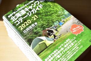北海道キャンプ場&コテージガイド2020の本