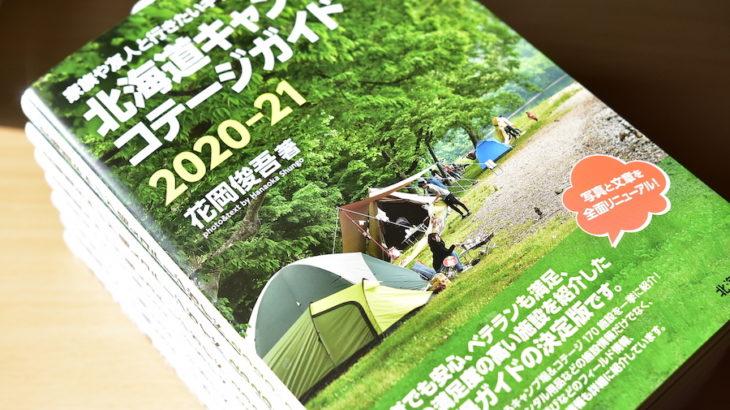 『北海道キャンプ場&コテージガイド2020-21』を出版!