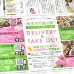 (株)I-PRO社の飲食店応援企画「デリバリー&テイクアウト」