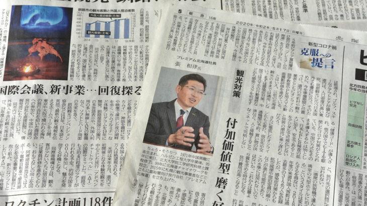 コロナ禍の北海道観光、新聞報道に学ぶ