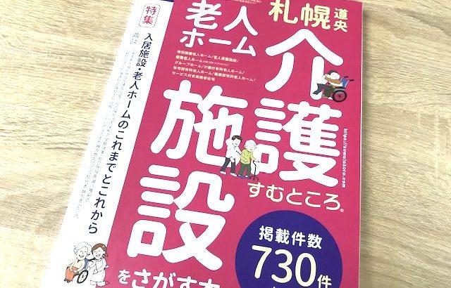 老人ホームや介護施設をさがせる本・雑誌「すむところ2020札幌道央版」が発行!