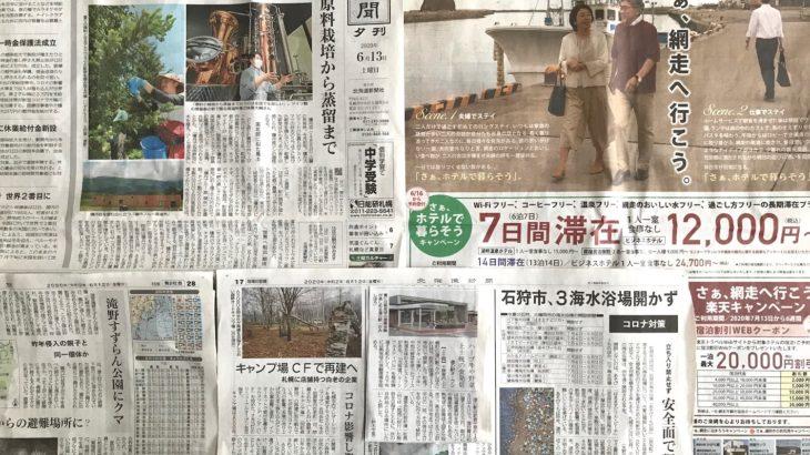 北海道の観光関連ニュース、6月2週