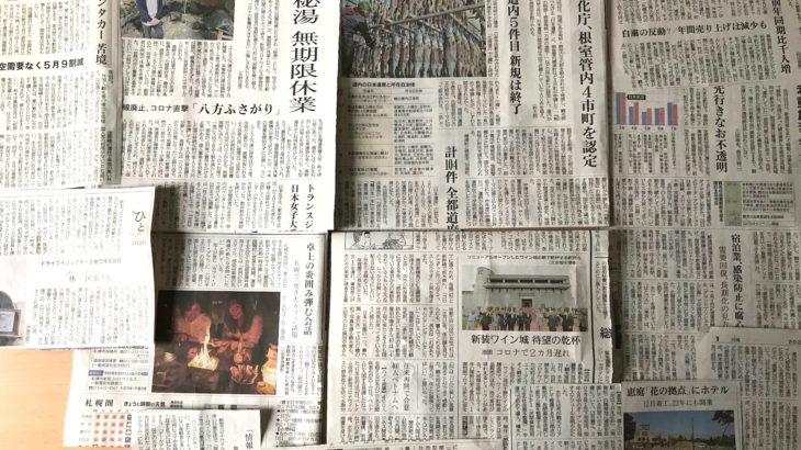 北海道の観光関連ニュース、6月3週