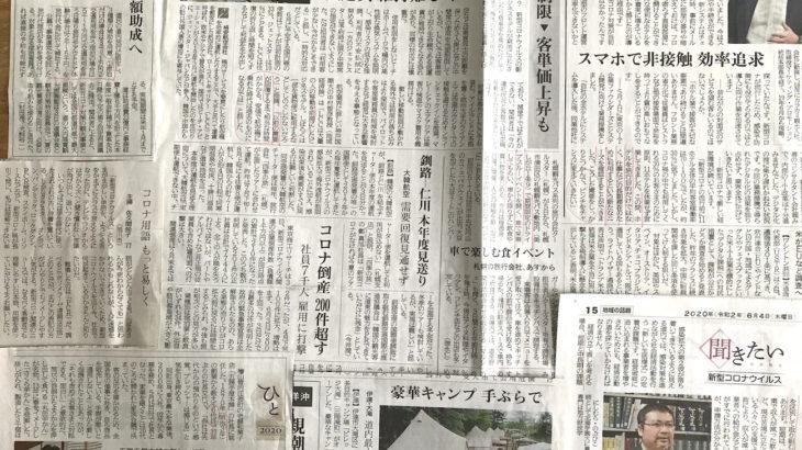 北海道の観光関連ニュース、6月1週