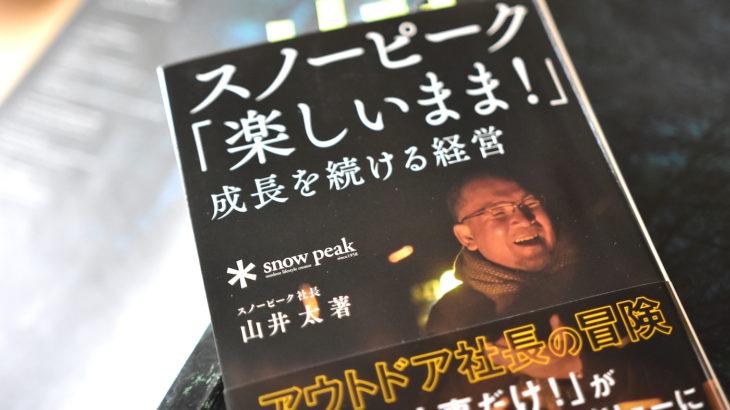 『スノーピーク「楽しいまま!」成長を続ける経営』を読む