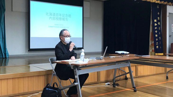 北海道百年記念塔の存続を求める会の視察報告会に参加する