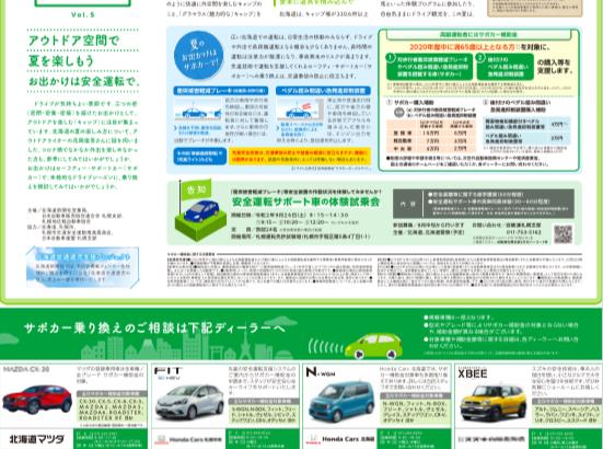 北海道新聞の広告企画に寄稿文が掲載〜「安心ドライブ宣言」