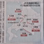 JR北海道が廃止・バス転換方針の5区間を見て