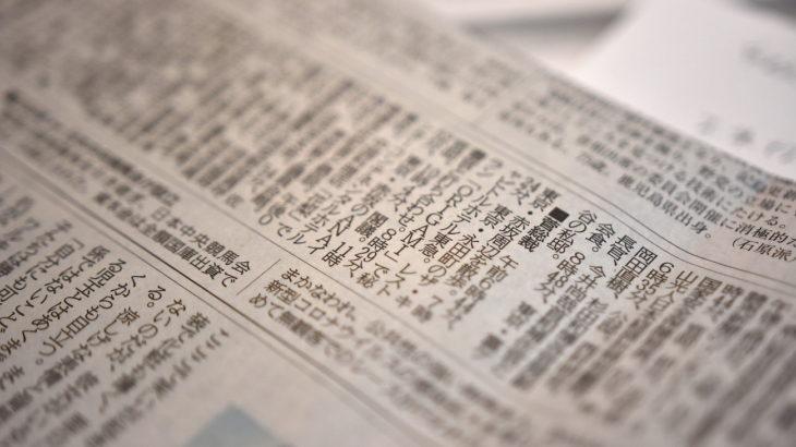 菅義偉首相のスケジュールがすごい