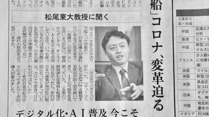 東京大学の松尾豊さんが日本経済新聞のインタビューに応え「『黒船』コロナ、変革迫る〜デジタル化・AI普及を今こそ」