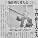 「学び直す力が人生支える」池上彰さん