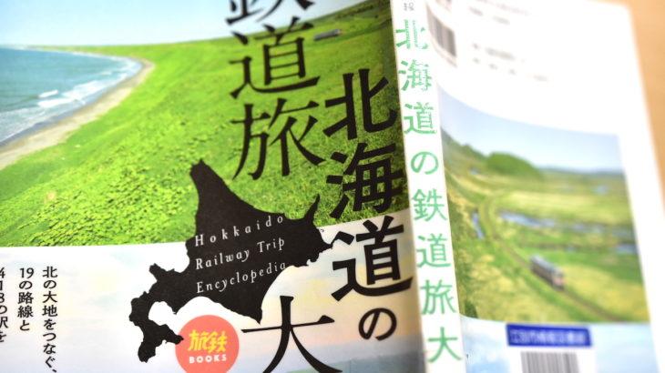 『北海道の鉄道旅大図鑑』天夢人発行、山と溪谷社発売を読む