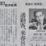 鉄道の「新常態」にヒントを〜JR東日本社長のインタビューを読む