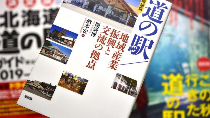 『道の駅〜地域産業振興と交流の拠点[増補版]』を読む