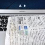 テレワーク率、北海道は12.1%