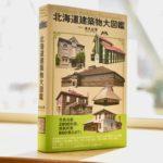 『北海道建築物大図鑑』という本を見る