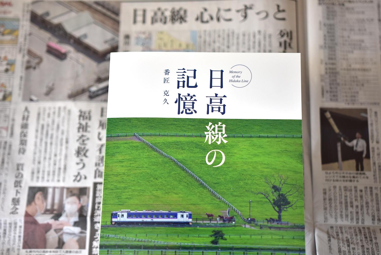『日高線の記憶』本