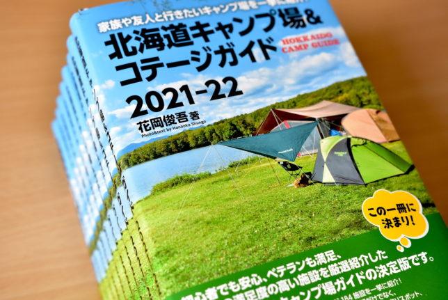 北海道キャンプ場&コテージガイド本の表紙