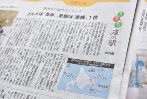 道の駅を紹介する新聞記事