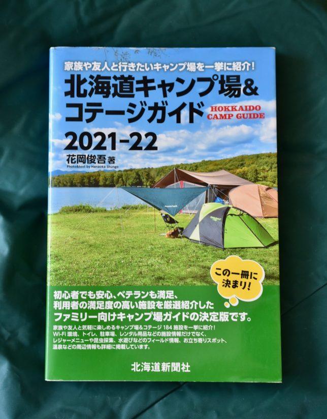 「北海道キャンプ場&コテージガイド」本の表紙