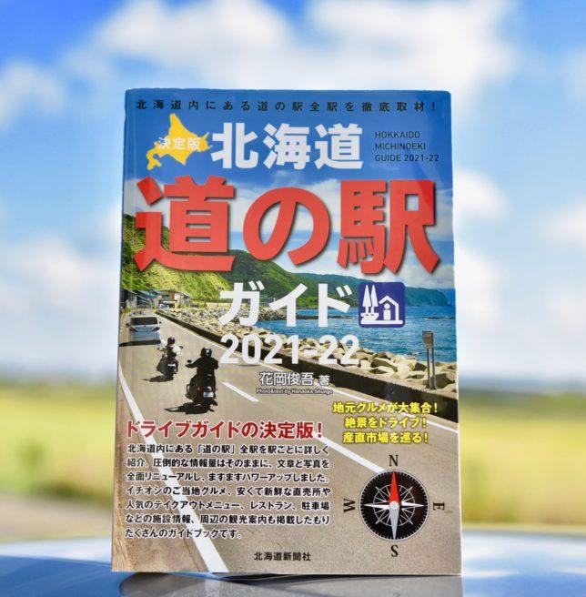 北海道道の駅ガイド本の表紙