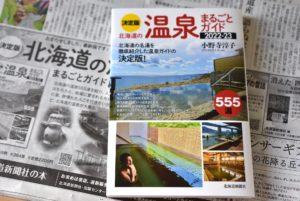 北海道お温泉まるごとガイド本の表紙