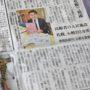 介護福祉サーベイジャパン社の斎藤厚社長が新聞に掲載される