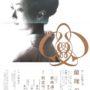 日本舞踊家・藤間蘭翔による日本舞踊公演「蘭翔の会」第3回札幌公演が決定!