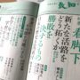 看脚下を特集する月刊『致知』6月号から涙が出た話