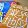 『北海道の業界地図』という本が出版された