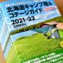 『北海道キャンプ場&コテージガイド2021-22』を出版