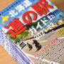 自著『決定版 北海道道の駅ガイド 2021-22』が納品になる